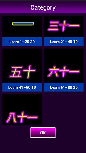 玩免費解謎APP|下載学习中国123记忆游戏 app不用錢|硬是要APP