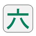 六碼筆畫 icon