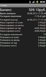 S-банк- screenshot thumbnail