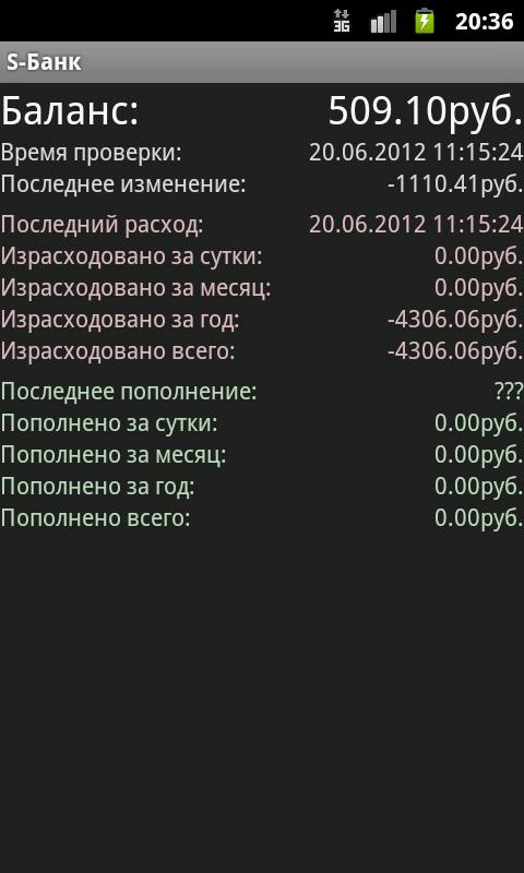 S-банк - screenshot