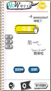 玩免費書籍APP|下載WoW英文單字王-中級 app不用錢|硬是要APP