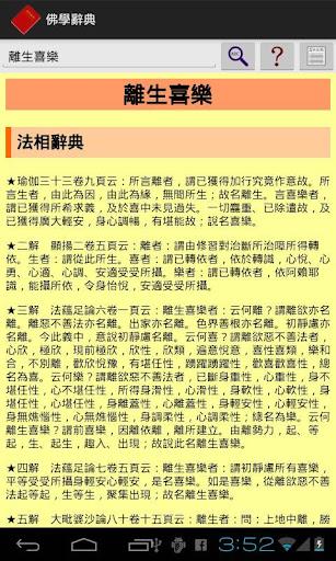 【免費工具App】佛學辭典-APP點子
