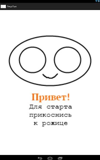 ЛицоТык