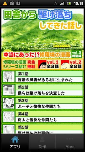 [無料漫画]本当にあった修羅場の漫画VOL.03