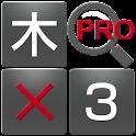 超漢字検索Pro icon