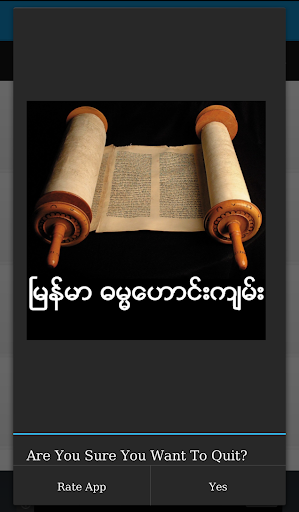 Myanmar Old Testament