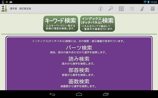 玩免費書籍APP|下載漢字源 改訂第五版 app不用錢|硬是要APP