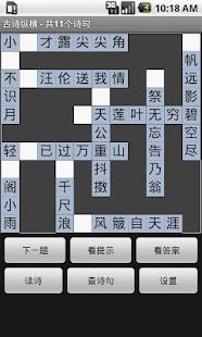 Download 古诗纵横 APK