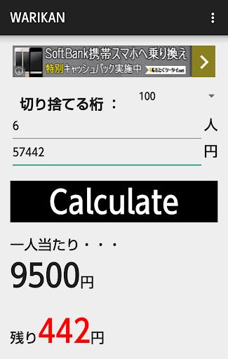 WARIKAN ~シンプル割り勘計算アプリ~