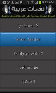 نغمات عربية