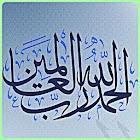 Surah Al Fatiha icon