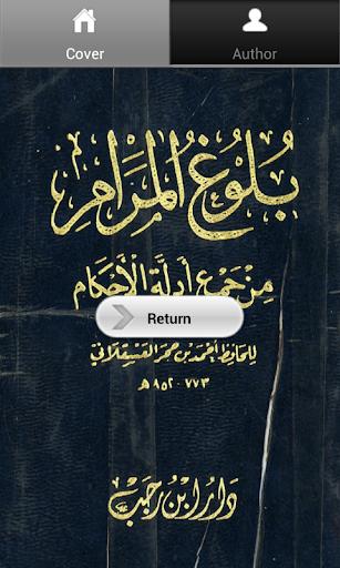 Bulughul Maram-Ibn Hajar
