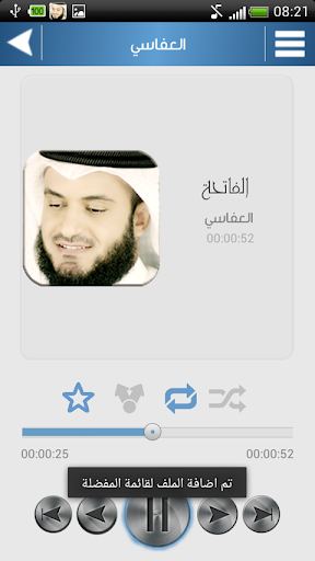 玩免費音樂APP 下載مشاري العفاسي قرآن أناشيد دعاء app不用錢 硬是要APP