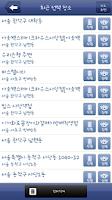 Screenshot of 걸음길도우미