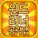 윈드러너 공략앱(30만점을 돌파해보자!) icon