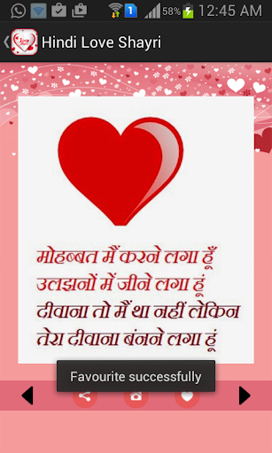 【免費娛樂App】Hindi Love Shayri Images-APP點子
