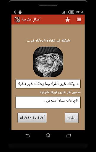 玩書籍App|أمثال مغربية: الحكمة في الكلمة免費|APP試玩