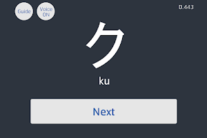 Screenshot of Katakana Speed Test