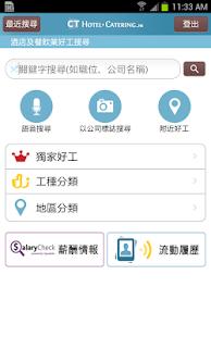香港酒店餐飲好工Hotels Catering jobs