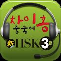 차이홍 HSK3급 logo