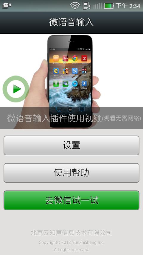 微语音输入插件 - screenshot