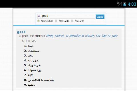 Liwal Pashto Dictionary