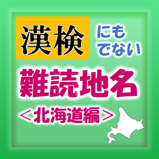 漢検にも出ない難読地名<北海道編> 教育 App Store-愛順發玩APP