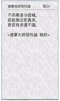 Screenshot of 達摩祖師悟性論