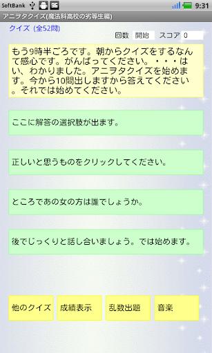 アニヲタクイズ 魔法科高校の劣等生編