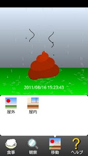 Poop Rearing Simulator Mobile- screenshot thumbnail