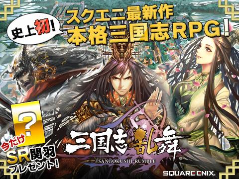 三国志乱舞 - スクエニが贈る本格三国志RPG -