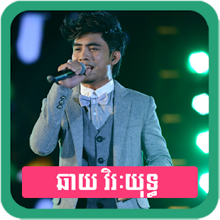 Chhay Virakyuth - Khmer Singer- screenshot thumbnail