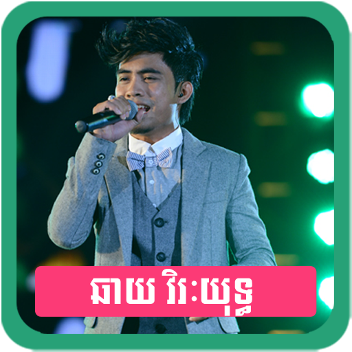Chhay Virakyuth - Khmer Singer- screenshot
