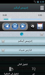 ‫TV Quran تي في قرآن‬‎- screenshot thumbnail