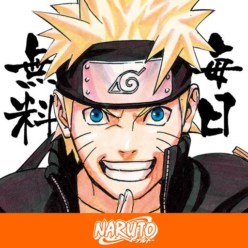 NARUTO-ナルト- 無料マンガ連載&アニメ放送公式アプリ LOGO-APP點子