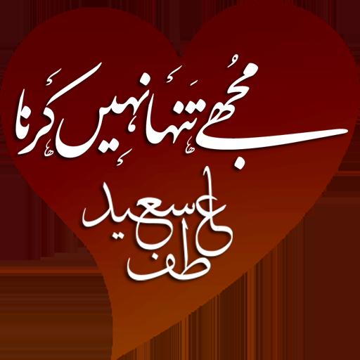 jaun elia book shayad pdf