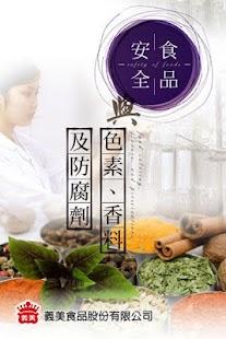 色素 香料及防腐劑與食品安全