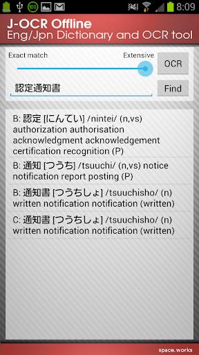 免費下載書籍APP|JOCR OFFLINE (JP-EN Dict+OCR) app開箱文|APP開箱王