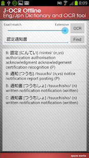 JOCR OFFLINE (JP-EN Dict+OCR) - screenshot thumbnail