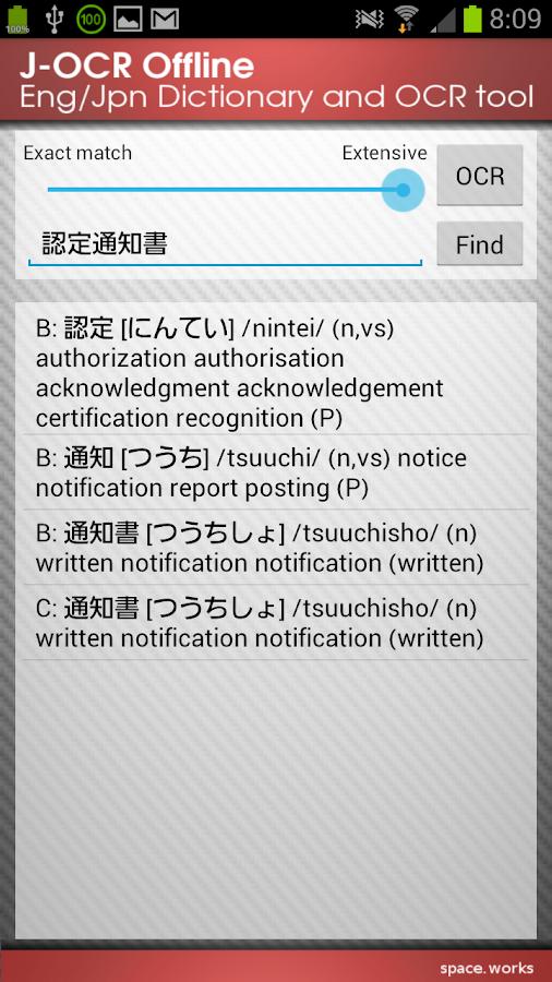 JOCR OFFLINE (JP-EN Dict+OCR) - screenshot