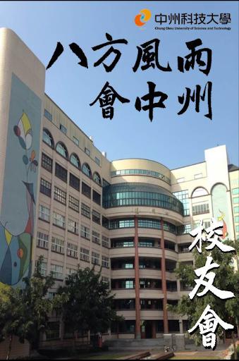 中州科技大學校友會