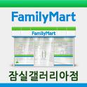 훼미리마트 잠실갤러리아점 logo