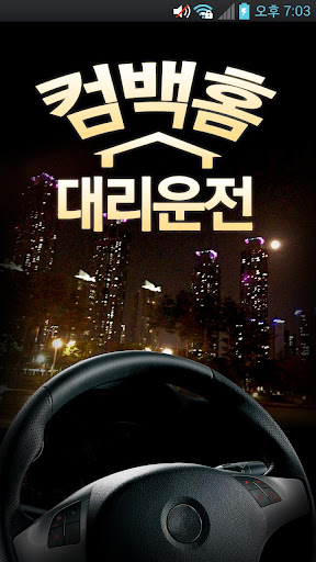 컴백홈대리운전