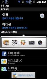 Application Folder Screenshot 5