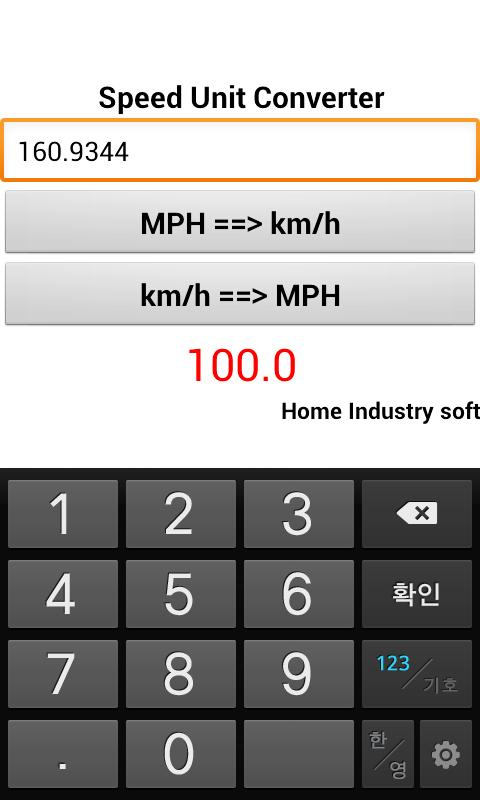 Speed Unit Converter - screenshot