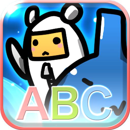 ABCれっしゃ 【スペースくまの無料アプリ】 教育 App LOGO-APP試玩