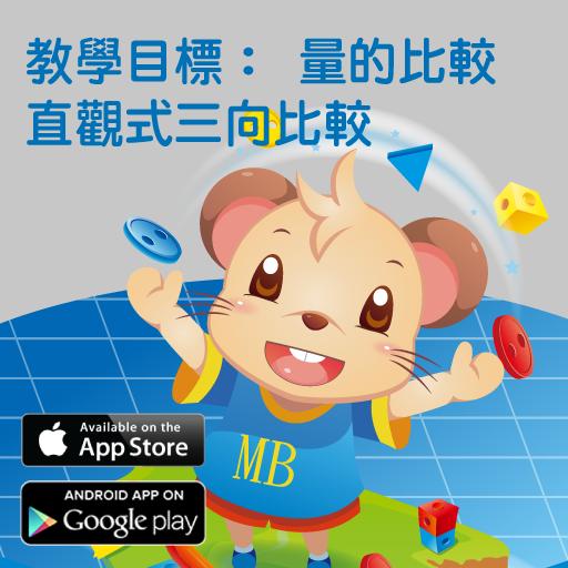 全腦數學小班BG1-1遊戲APP 正式版