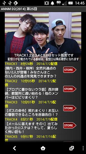 D2のオールナイトニッポンモバイル2014第25回
