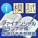 i 模試 ファイナンシャルプランナー編 logo