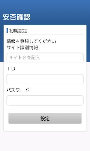 安否確認アプリ
